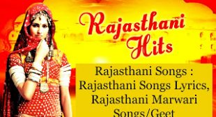 Rajasthani Songs : Rajasthani Songs Lyrics, Rajasthani Marwari Songs/Geet – Lyrics Don – Latest Song Lyrics