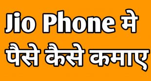 Jio Phone Me Paise Kaise Kamaye Online » Hindi Tips