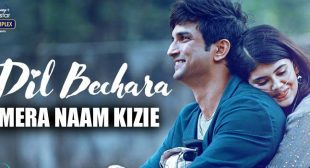 Mera Naam Kizie Lyrics